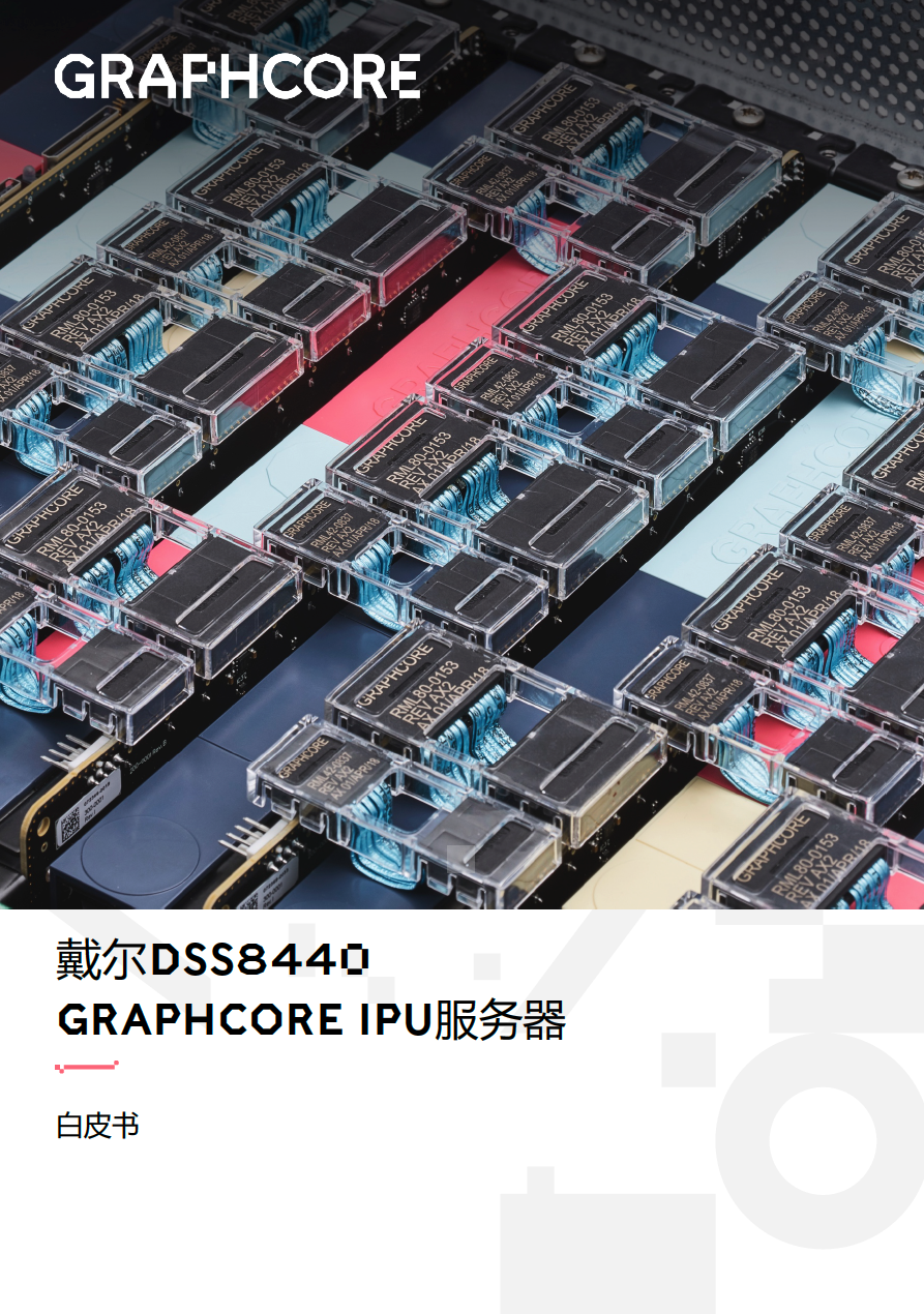 戴尔DSS8440  Graphcore IPU服务器