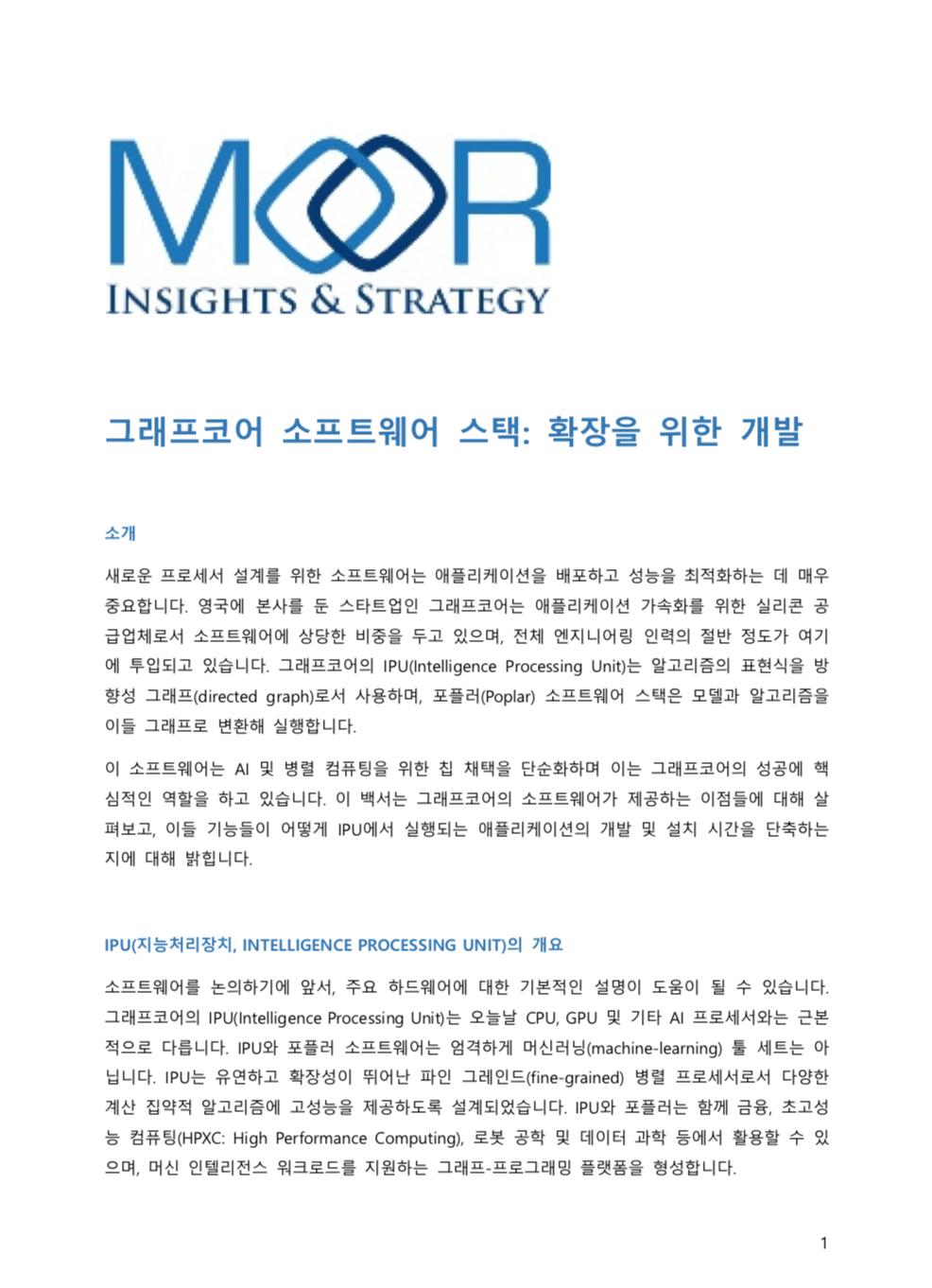 무어인사이트앤스트레티지(Moor Insights and Strategy) 백서