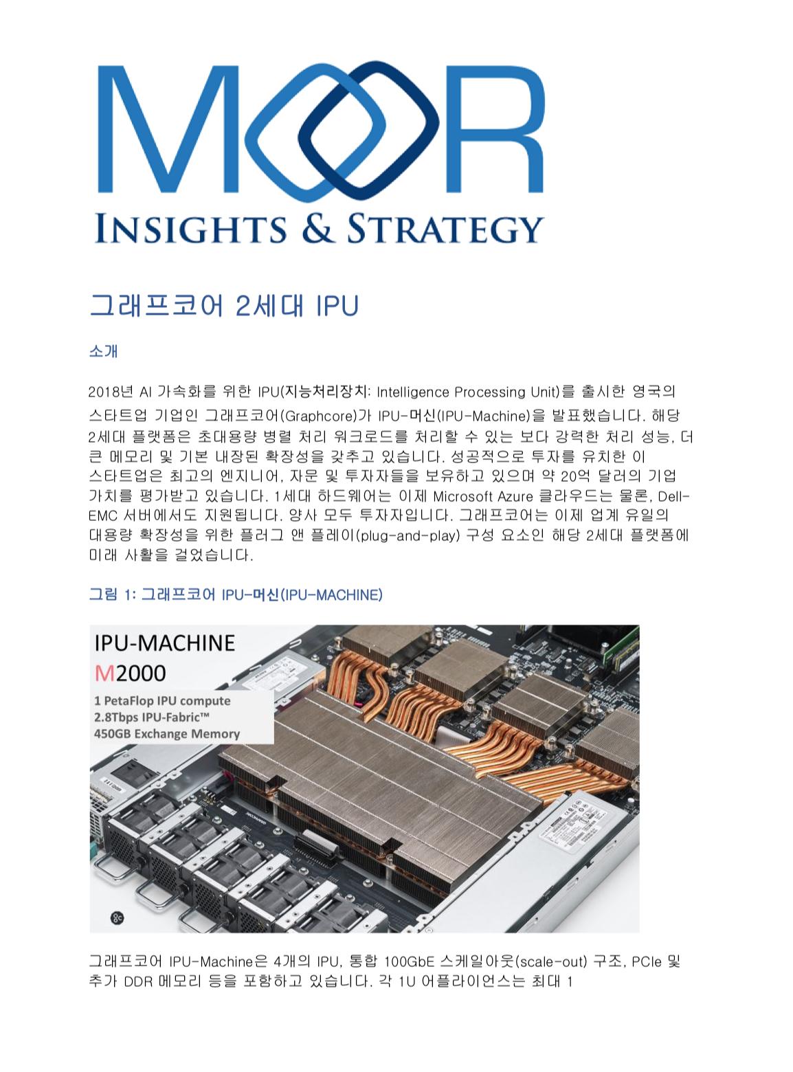 그래프코어의 엔터프라이즈 AI용 2세대 IPU 시스템에 대한 자세한 내용을 확인해 보십시오